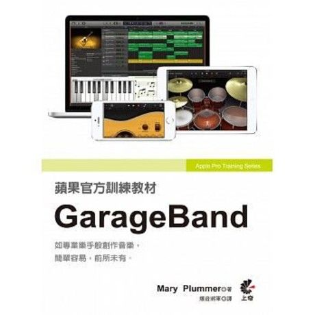 蘋果官方訓練教材:GarageBand