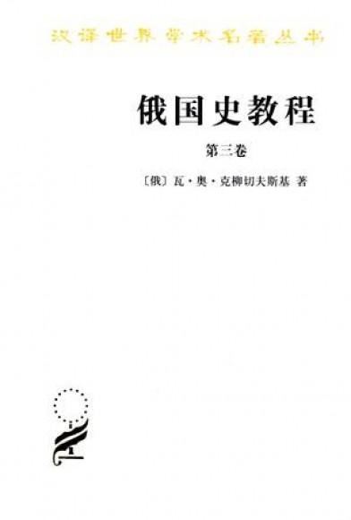 俄国史教程(第3卷)