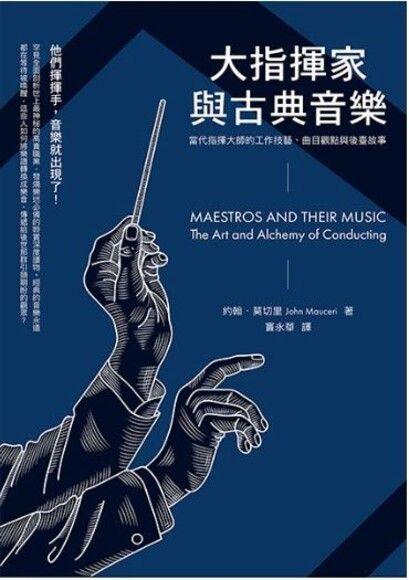 大指揮家與古典音樂