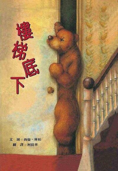 樓梯底下(精裝)