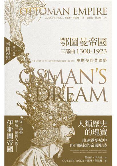 鄂圖曼帝國三部曲1300-1923:奧斯曼的黃粱夢,第一部──帝國視野)