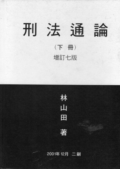 刑法通論(下冊)