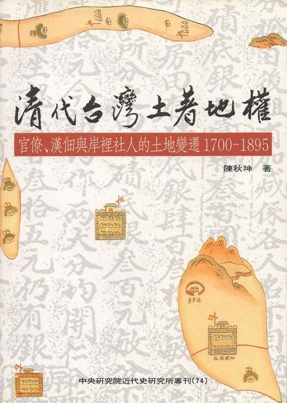清代台灣土著地權