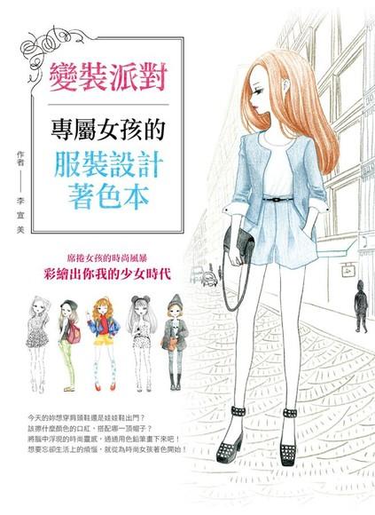 變裝派對:專屬女孩的服裝設計著色本