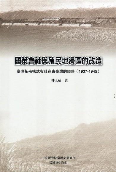 國策會社與殖民地邊區的改造