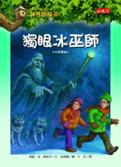 神奇樹屋32:獨眼冰巫師