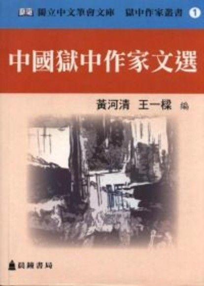 中國獄中作家文選