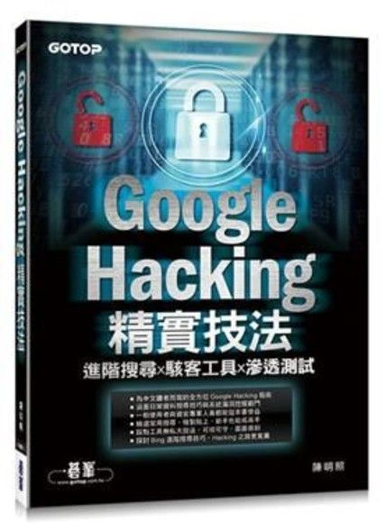 Google Hacking精實技法
