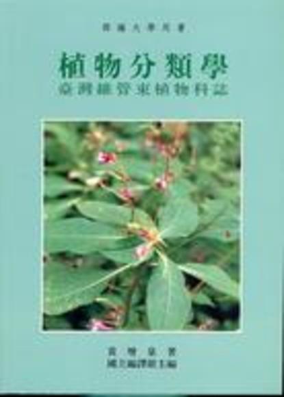 植物分類學
