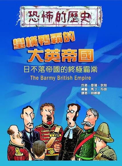 蠻橫鴨霸的大英帝國(18K平裝)