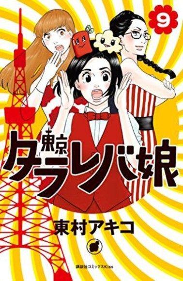 東京タラレバ娘09
