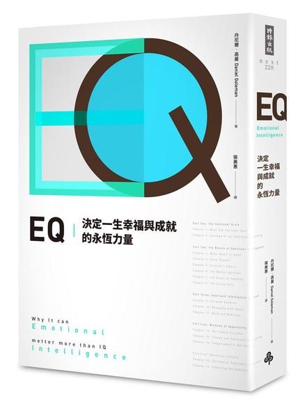 EQ(全球暢銷20週年典藏紀念版)