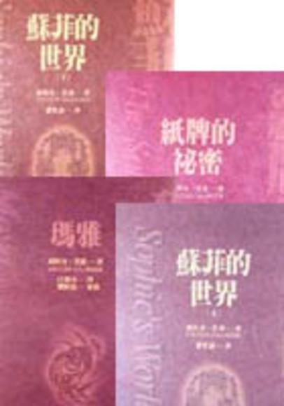 典藏賈德(1):蘇菲的世界(上) 蘇菲的世界(下) 紙牌的秘密 瑪雅