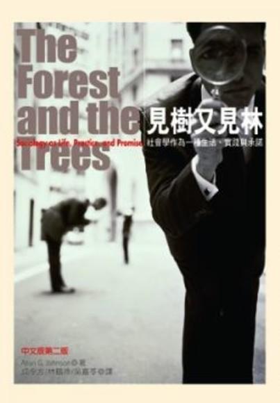 見樹又見林: 社會學作為一種生活、實踐與承諾