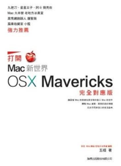 打開 Mac 新世界:OS X Mavericks 完全對應版