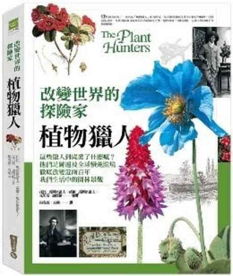 改變世界的探險家:植物獵人