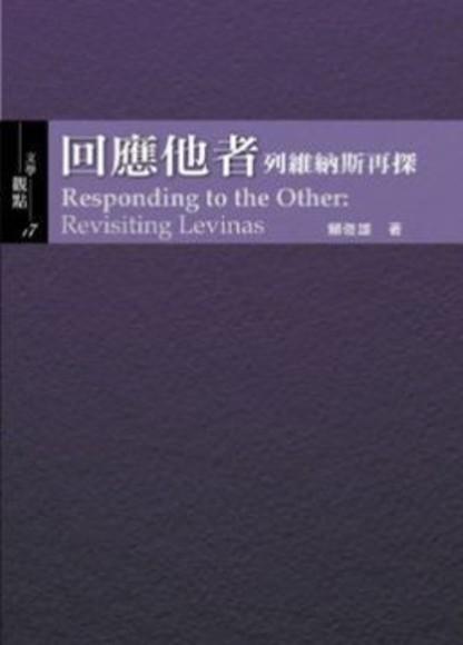 回應他者:列維納斯再探Responding to the Other: Revisiting Levinas