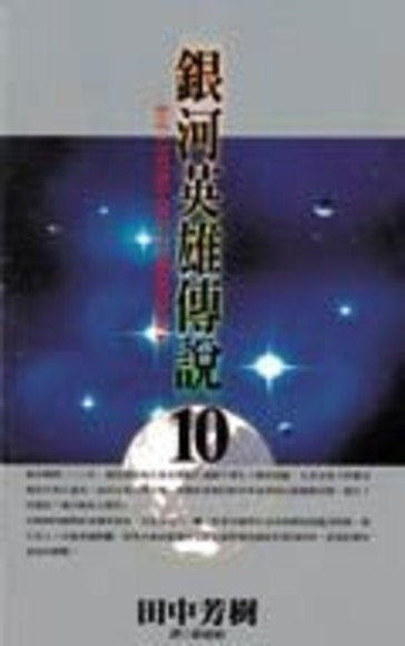 銀河英雄傳說(10)