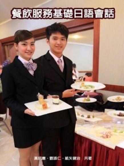餐飲服務基礎日語會話