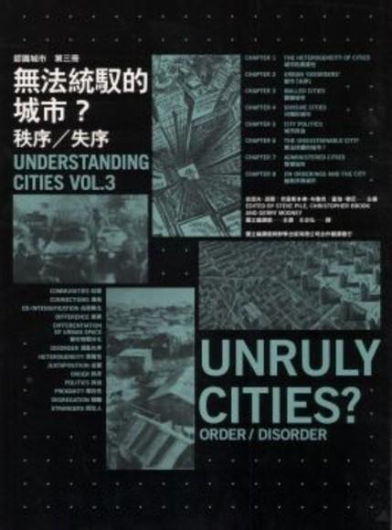 無法統馭的城市?