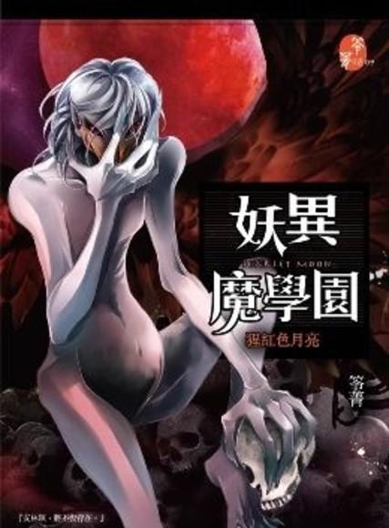 妖異魔學園4:猩紅色月亮