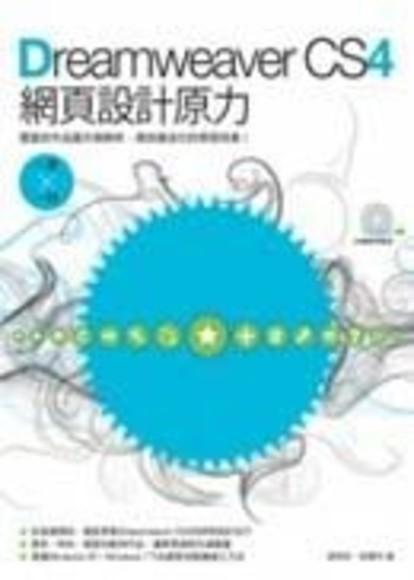 Dreamweaver CS4網頁設計原力(平裝附光碟片)