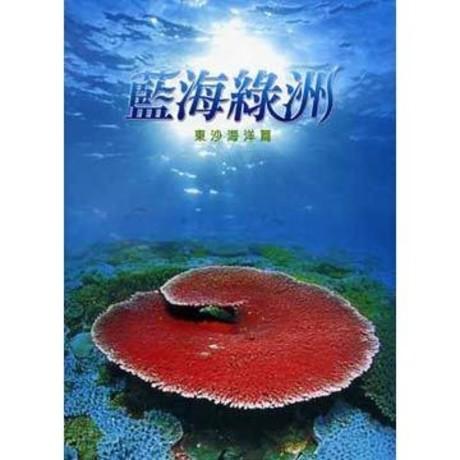 藍海綠洲:東沙海洋篇