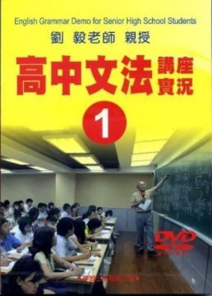 高中文法講座實錄1(DVD盒裝)
