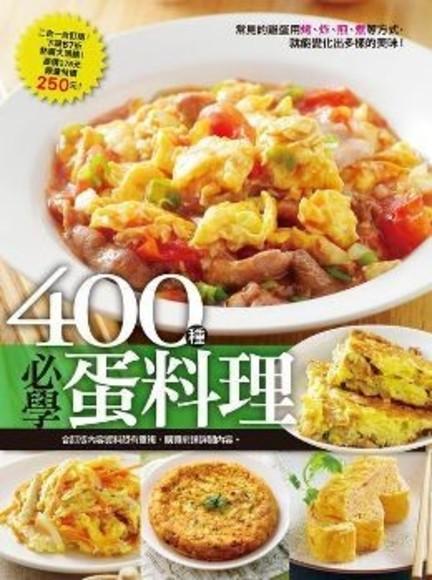 400種必學蛋料理
