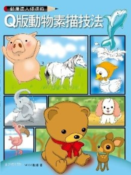 動漫達人修煉術:Q版動物素描技法