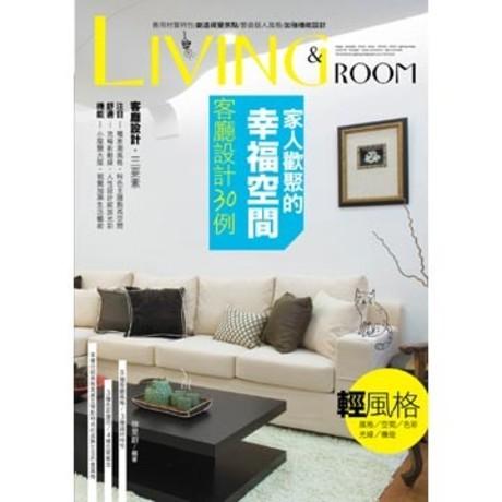 家人歡聚的幸福空間:客廳設計30例
