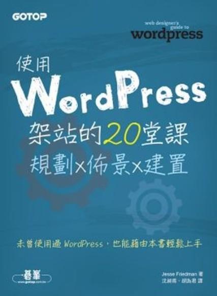 使用WordPress架站的20堂課:規劃×佈景×建置
