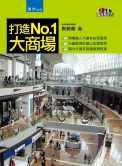 打造No.1大商場