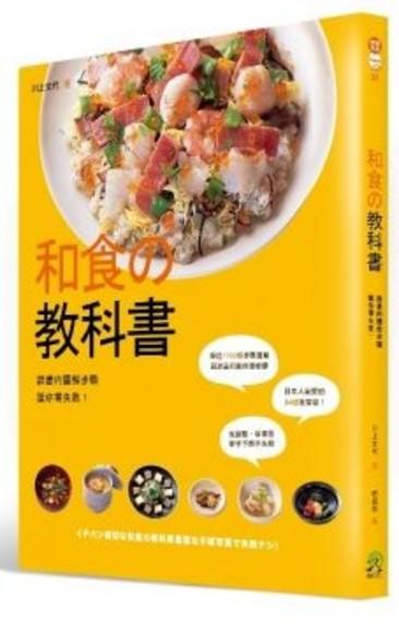 和食教科書