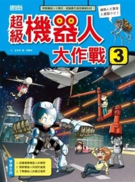 超級機器人大作戰3