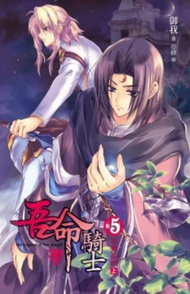 吾命騎士 (卷五)