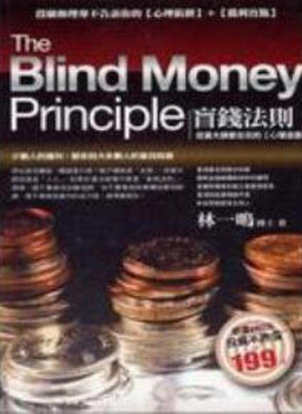 盲錢法則-投資大師都在玩的〔心理遊戲〕:投顧和理專不告訴你的【心理陷阱】+【獲利盲點】