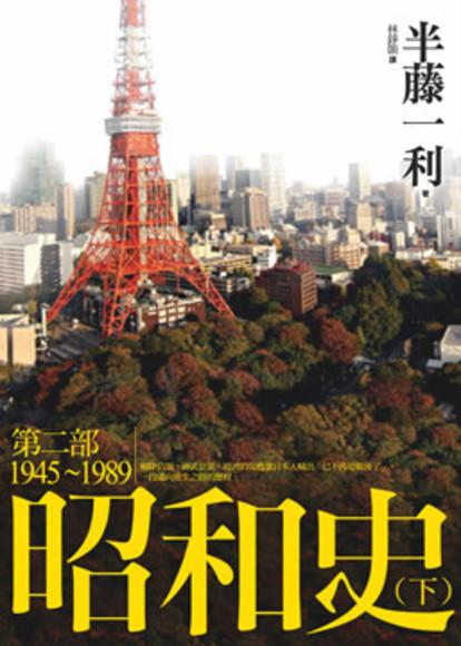 昭和史 第二部 1945-1989(下)