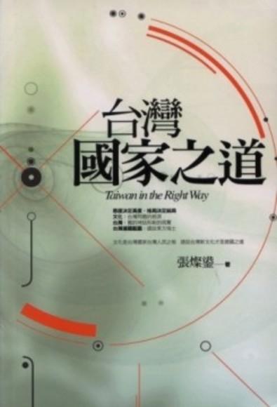 台灣國家之道(平裝)