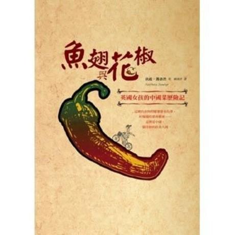 魚翅與花椒:英國女孩的中國菜歷險記