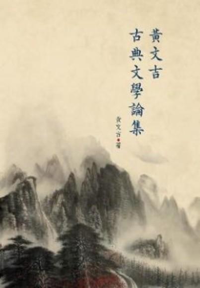 黃文吉古典文學論集