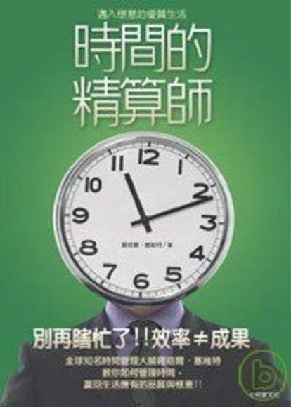 時間的精算師(平裝)