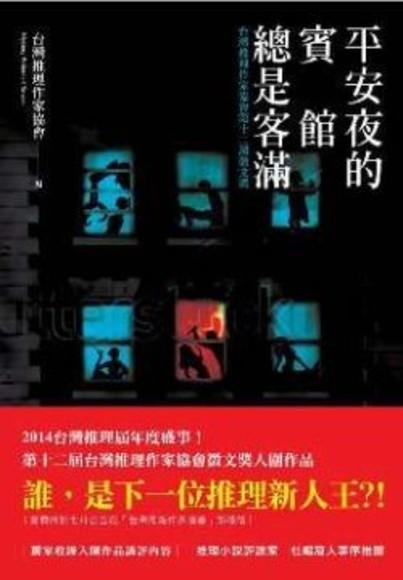 平安夜的賓館總是客滿:台灣推理作家協會第十二屆徵文獎作品集