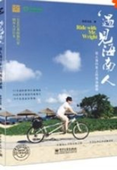 遇見海南人:雙人自行車上的海島秘境 (簡體書)