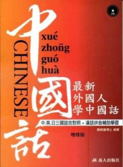 最新外國人學中國話(增修版附CD)
