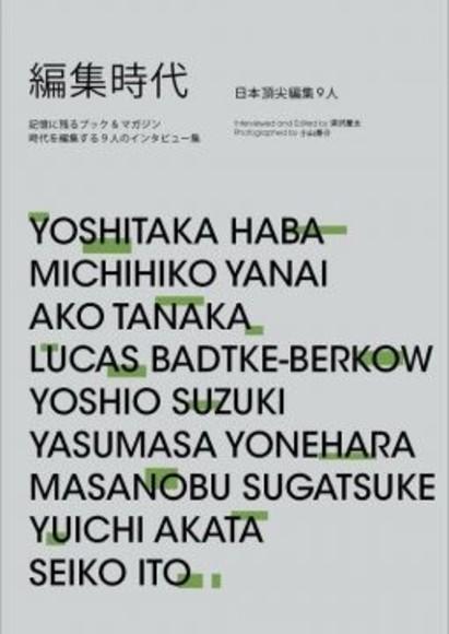 編集時代:日本頂尖編集9人(平裝)