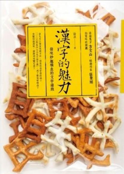 漢字的魅力:發現妙趣橫生的文字遊戲(2013全新改版)