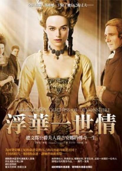 浮華一世情: 德文郡公爵夫人喬吉安娜的傳奇一生(平裝)