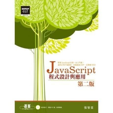 JavaScript程式設計與應用(第二版)(平裝附數位影音光碟)