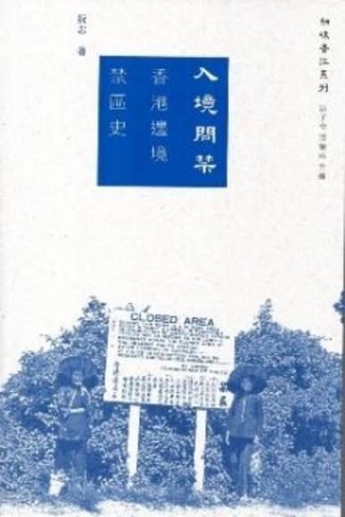 入境問禁:香港邊境禁區史